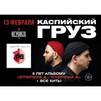 Каспийский Груз 13 февраля 2021 Клуб «RE:PUBLIC» Минск