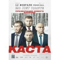 Каста 12 февраля 2021 «Prime Hall» Минск