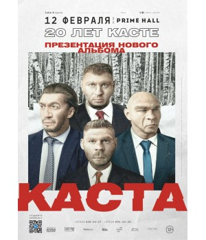 Каста 9 апреля 2021 «Prime Hall» Минск