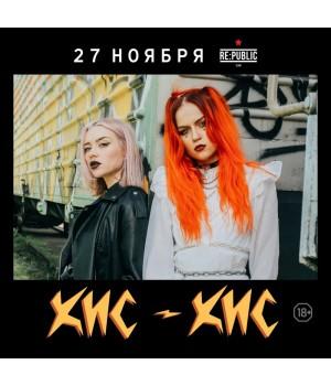 Кис-Кис 2 мая 2021 Клуб «RE:PUBLIC» Минск