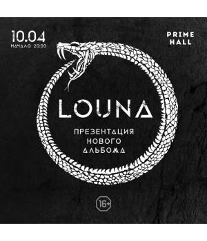 Louna 10 апреля 2021 «Prime Hall» Минск