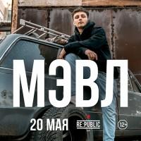 МЭВЛ 20 мая 2021 Клуб «RE:PUBLIC» Минск (фирменный билет)