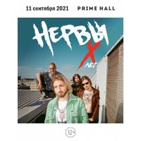 Нервы 11 сентября 2021 «Prime Hall» Минск