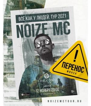 Noize MC 12 ноября 2021 «Falcon Club» Минск