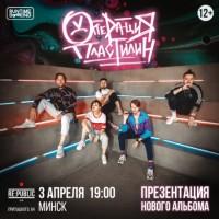 Операция Пластилин 3 апреля 2021 Клуб «RE:PUBLIC» Минск (фирменный билет)