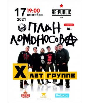 План Ломоносова 17 сентября 2021 Клуб «RE:PUBLIC» Минск (фирменный билет)