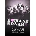 Пошлая Молли 26 мая 2021 «Prime Hall» Минск