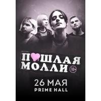 Пошлая Молли 26 мая 2021 «Prime Hall» Минск (фирменный билет)