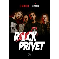 Rock Privet 3 июня 2021 Клуб «RE:PUBLIC» Минск (фирменный билет)