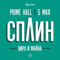 Сплин 5 мая 2021 «Prime Hall» Минск (фирменный билет)