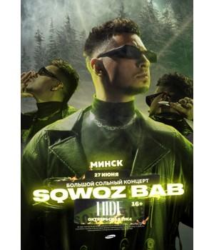 SQWOZ BAB 18 декабря 2021 Клуб «HIDE» Минск (фирменный билет)