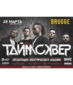Таймсквер 28 марта 2021 Клуб «Брюгге» Минск