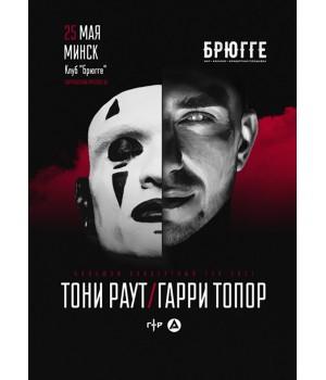 Тони Раут & Гарри Топор 2 октября 2021 Клуб «Брюгге» Минск