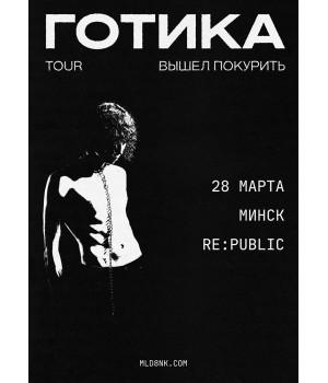 Вышел покурить 28 марта 2021 Клуб «RE:PUBLIC» Минск