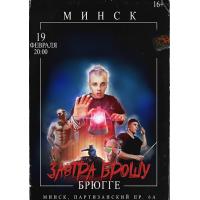Завтра брошу 19 февраля 2021 Клуб «Брюгге» Минск