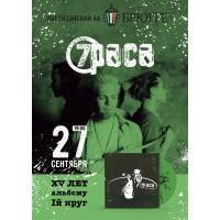 7Раса 27 сентября 2018 Клуб «Брюгге» Минск (фирменный билет)