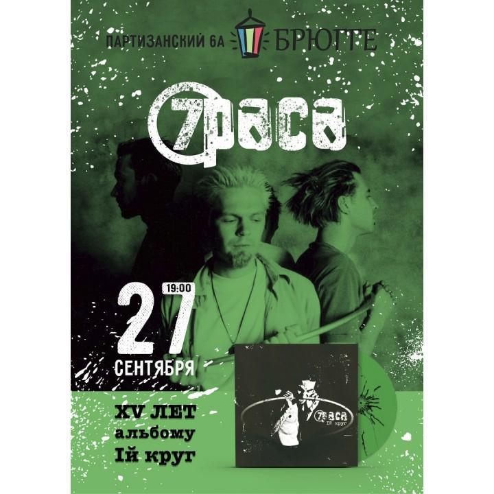 7Раса в Минске (фирменный билет)