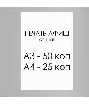Печать афиш, плакатов