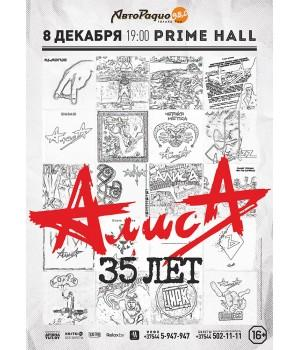 Алиса 8 декабря 2018 «Prime Hall» Минск (фирменный билет)