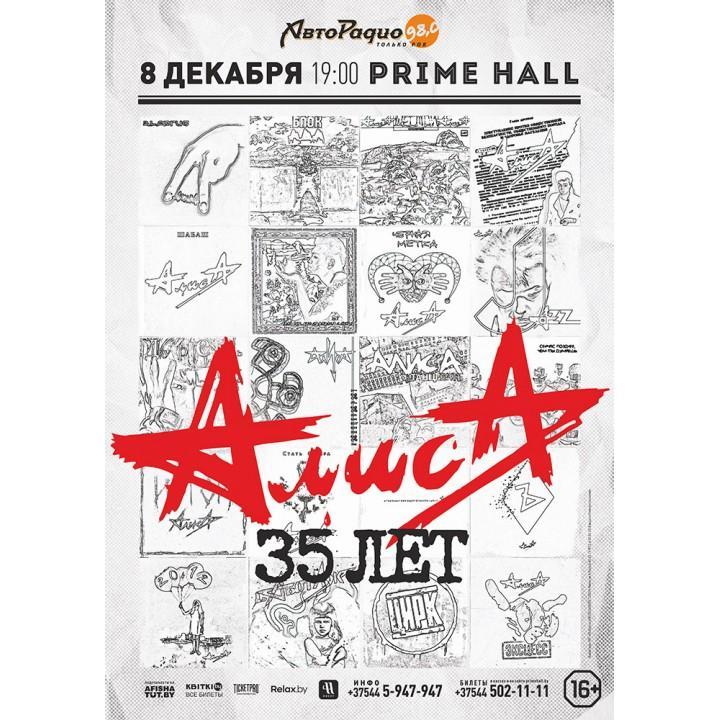 Алиса в Минске (фирменный билет)