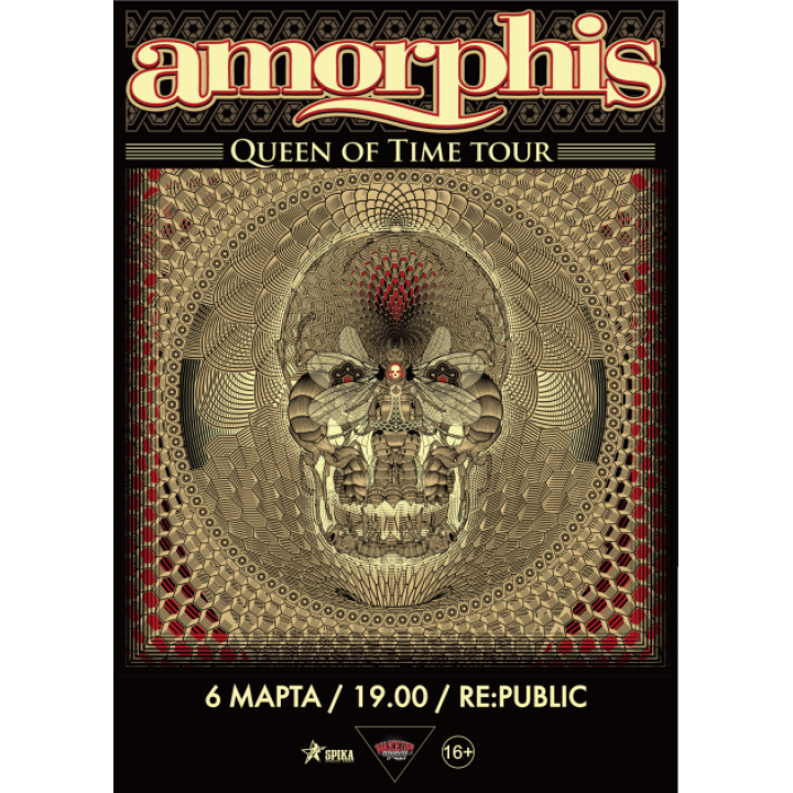 Amorphis в Минске