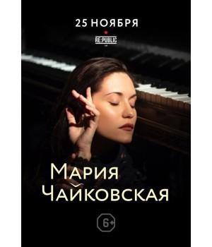 Мария Чайковская 25 ноября 2018 Клуб «RE:PUBLIC» Минск (фирменный билет) Столик