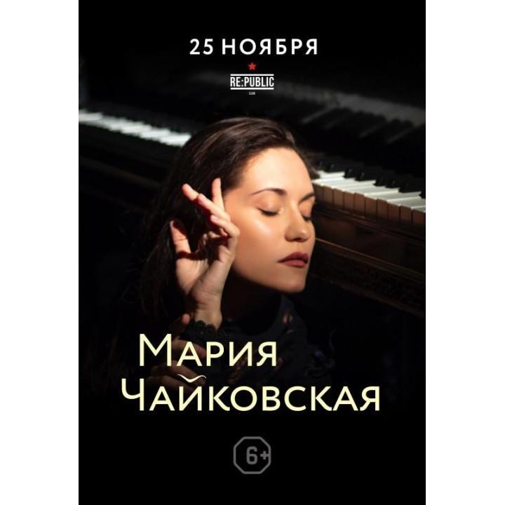 Мария Чайковская в Минске (фирменный билет) Столик