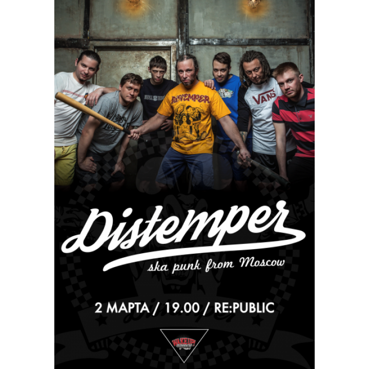 Distemper в Минске