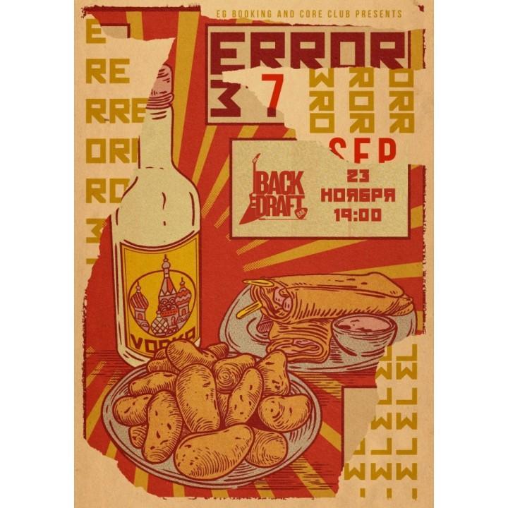 Error37 в Минске (фирменный билет)