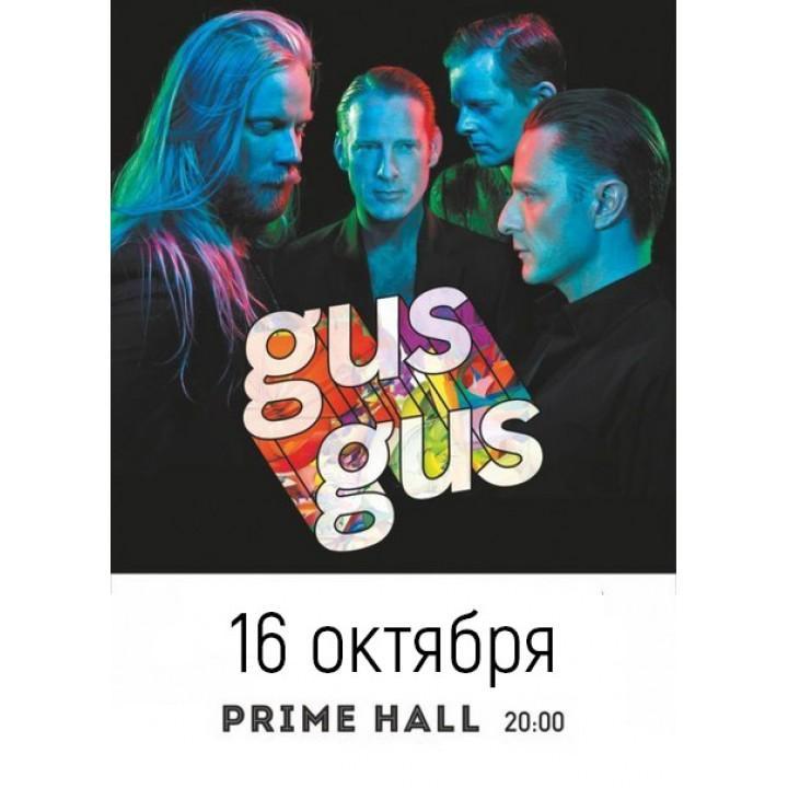 GusGus в Минске (фирменный билет)