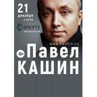 Павел Кашин 21 декабря 2018 Клуб «Брюгге» Минск (фирменный билет)
