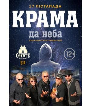 КРАМА 17 ноября 2018 Бар «Coyote» Минск (фирменный билет)