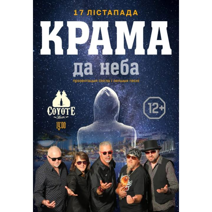КРАМА в Минске (фирменный билет)