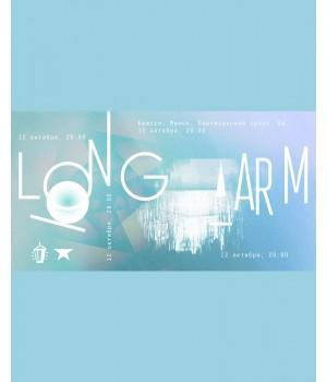 Long Arm 12 октября 2018 Клуб «Брюгге» Минск (фирменный билет)