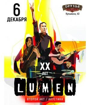 Lumen 6 декабря 2018 Клуб «RE:PUBLIC» Минск (фирменный билет)