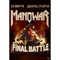 Manowar 23 марта 2019 «Дворец спорта» Минск