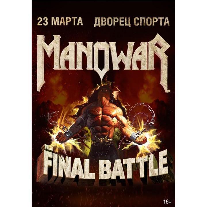 Manowar в Минске