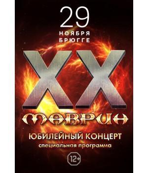 Маврин 29 ноября 2018 Клуб «Брюгге» Минск (фирменный билет)