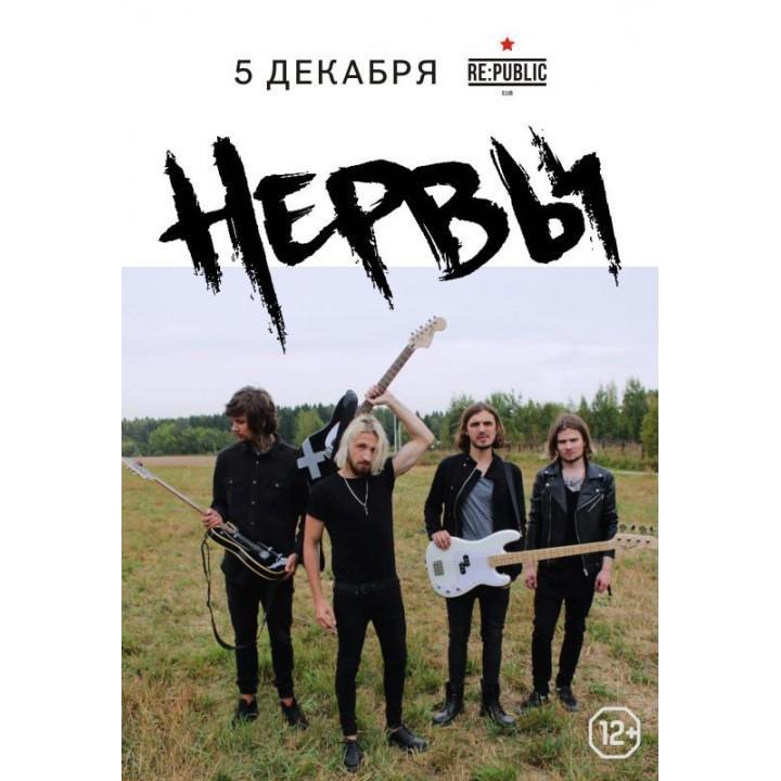 Нервы в Минске (фирменный билет) Столик