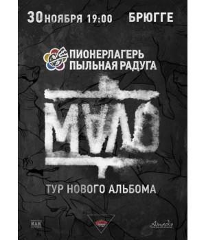 Пионерлагерь Пыльная Радуга 30 ноября 2018 Клуб «Брюгге» Минск