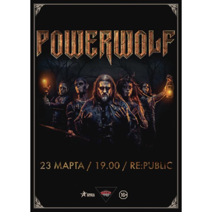 Powerwolf в Минске