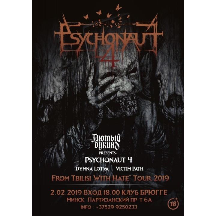 Psychonaut 4 в Минске (фирменный билет)