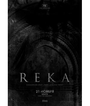 Reka 21 ноября 2018 Клуб «Брюгге» Минск (фирменный билет)