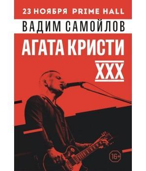Вадим Самойлов. ''Агата Кристи''. XXX 23 ноября «Prime Hall» Минск (фирменный билет)