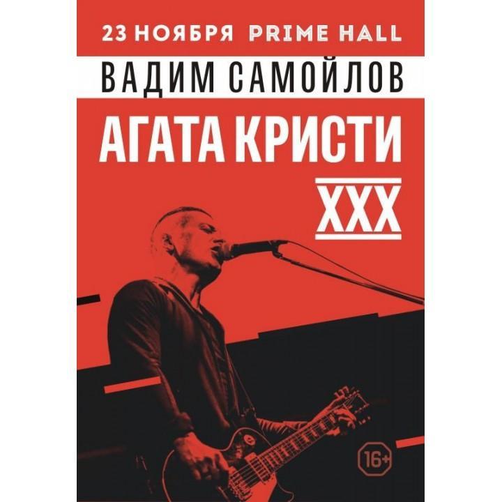 Вадим Самойлов. ''Агата Кристи''. XXX в Минске