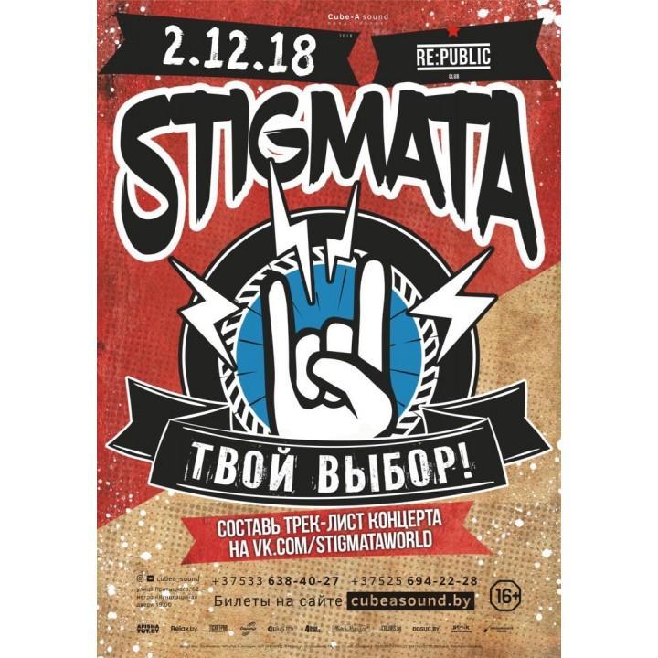Stigmata в Минске