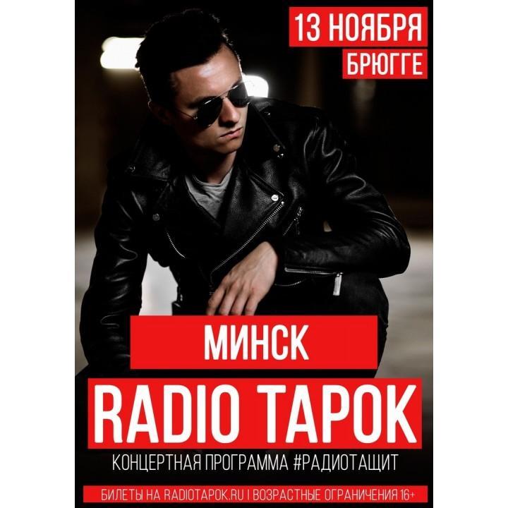 Radio Tapok в Минске (фирменный билет)