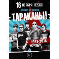 Тараканы 16 ноября 2018 Клуб «RE:PUBLIC» Минск (фирменный билет)