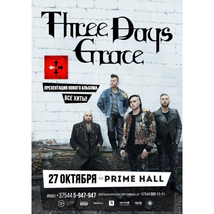 Three Days Grace в Минске (фирменный билет)