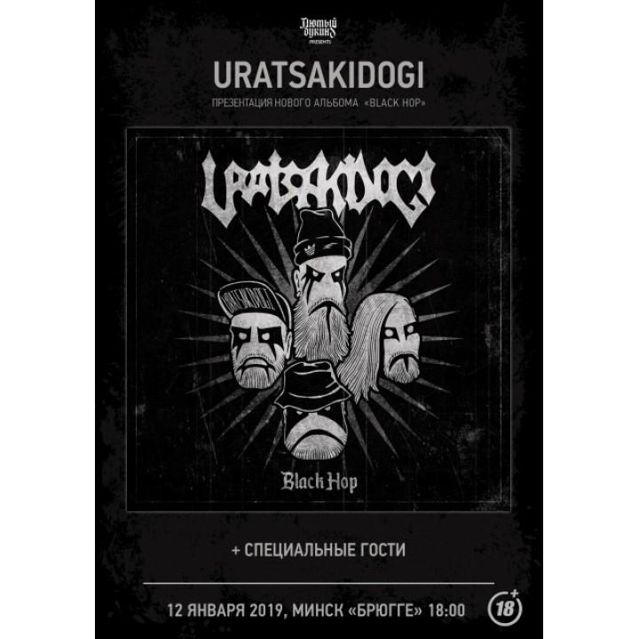Uratsakidogi в Минске (фирменный билет)